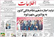 صفحه اول روزنامههای ۵شنبه ۲آبان۹۸