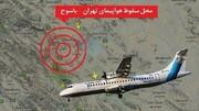 سرنوشت سانحه سقوط هواپیمای ATR به کجا رسید؟