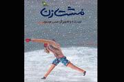 کتاب نویسنده ایرانی برنده جایزه بزرگ تصویرگری شد