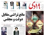 صفحه اول روزنامههای شنبه4آبان1398