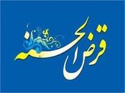 اعطای ۲۱۰۰ مورد وام قرضالحسنه به نیازمندان چهارمحال و بختیاری از ابتدای سال جاری