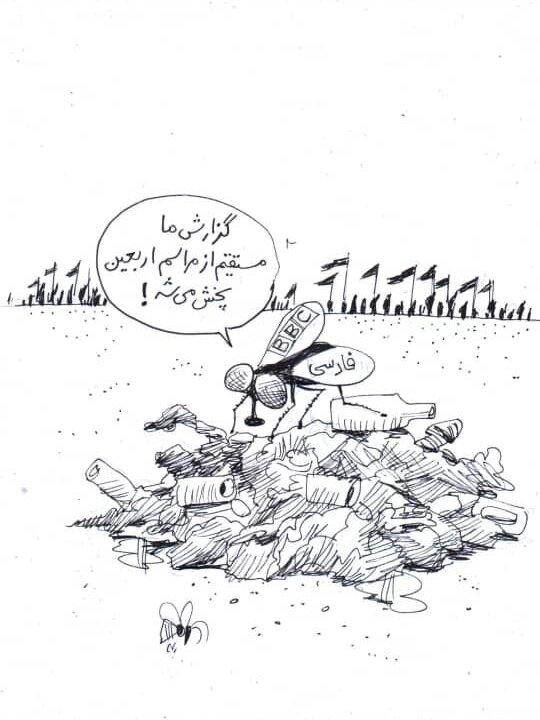گزارش بیبیسی فارسی از مراسم اربعین رو ببینید!