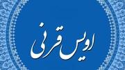 روایت «شمس تبریزی» از عاشقی که معشوقش را ندید و هنگامی رسید که «او» فوت کرده بود