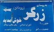 روستایی در ایران که مردمانش رومانیایی حرف میزنند و لاتین مینویسند