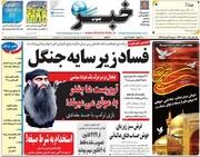 صفحه اول روزنامههای دوشنبه ۶ آبان ۹۸