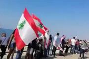 فیلم   روز یازدهم تظاهرات لبنانیها با تشکیل زنجیره انسانی