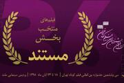 معرفی آثار یکی از بخشهای جشنواره فیلم کوتاه تهران