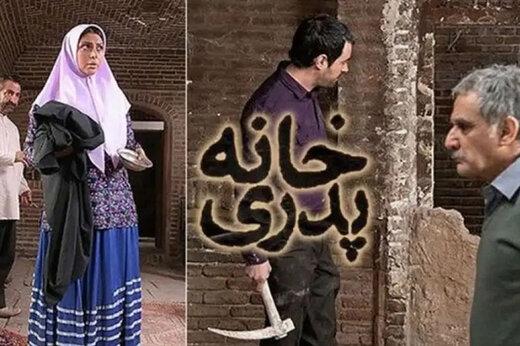 کیهان: حالا که فیلم خانه پدری رفع توقیف شد،6ماه زندان شان کنید!