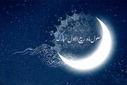نظر مراجع تقلید درباره دق الباب کردن مساجد در شب اول ماه ربیعالاول