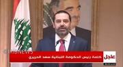 سعد حریری استعفا کرد/عکس