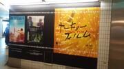 از محبوبیت ادامهدار عباس کیارستمی تا «قسم» ایرانی در ژاپن