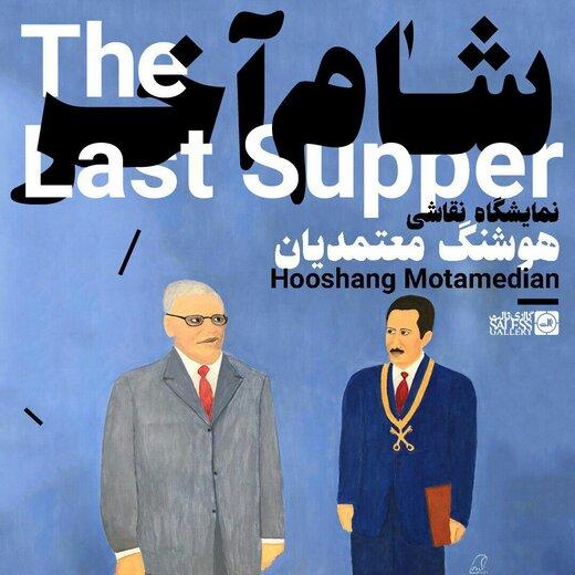 «شام آخر» در نمایشگاه هوشنگ معتمدیان روایت میشود
