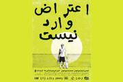 آغاز اکران فیلمی درباره پنج مهاجر افغان در سینماها