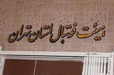 آقای گلمحمدی،چرا مخالف برگزاری انتخابات هیات فوتبال تهران هستید؟