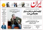 صفحه اول روزنامههای پنج شنبه ۹ آبان ۹۸