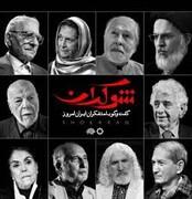 روزنامه کیهان علیه نویسنده اش/ برنامه تلویزیونی او را هوا کردیم!