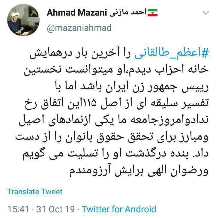 نماینده اصلاح طلب تهران گفت: اعظم طالقانی میتوانست نخستین رئیسجمهور زن ایران باشد اما با تفسیر سلیقهای از اصل ۱۱۵ این اتفاق رخ نداد.
