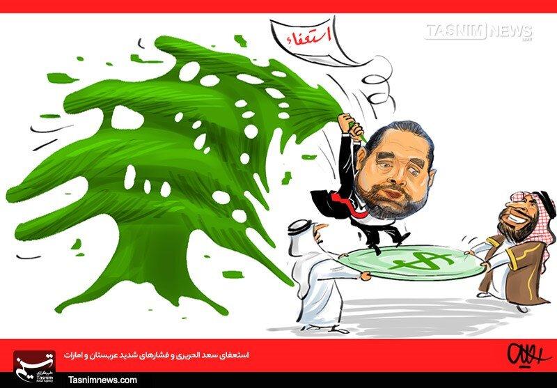 پشت پرده استعفای سعد الحریری را ببینیدِ!