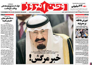 روزنامه وطن امروز دوباره منتشر میشود