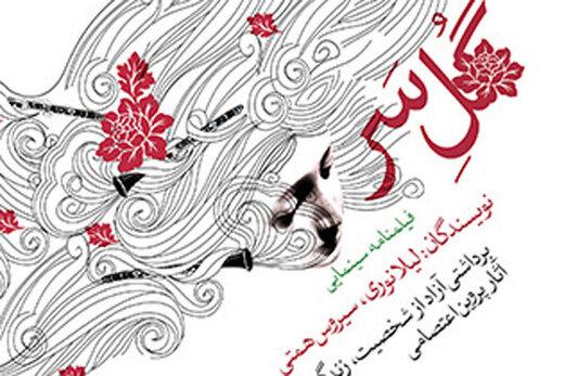 برداشتی عاشقانه از زندگی پروین اعتصامی در «گل سر»