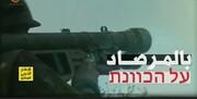 حزب الله با انتشار یک ویدئو به اسرائیل هشدار داد