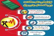 خدمات غیرحضوری برق ایران راحتترین و قابل دسترسترین روش جهت مشاهده و پرداخت قبوض