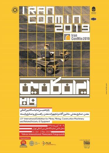 حضور شرکت فولاد اکسین خوزستان در پانزدهمین نمایشگاه بین المللی معدن ،ماشین آلات و تجهیزات معدن، راهسازی و صنایع وابسته