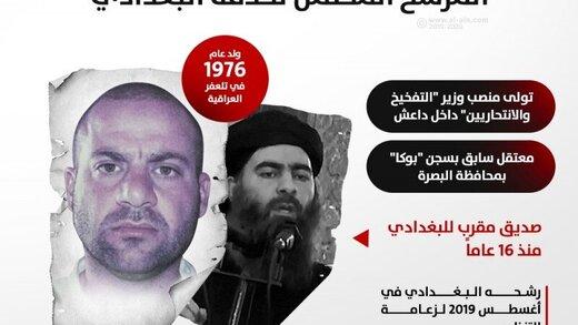 سرکرده جدید داعش چه ویژگیهایی دارد؟
