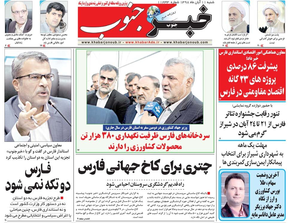 https://media.khabaronline.ir/d/2019/11/02/4/5289138.jpg