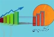 گزارش آماری مصرف کالا در خانوارهای ایرانی کجاست؟