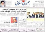 صفحه اول روزنامههای یکشنبه ۱۲ آبان98