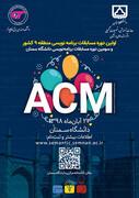 دانشگاه سمنان میزبان نخستین دوره مسابقات برنامهنویسی ACM منطقه ۹ کشور / مهلت ثبتنام تمدید شد