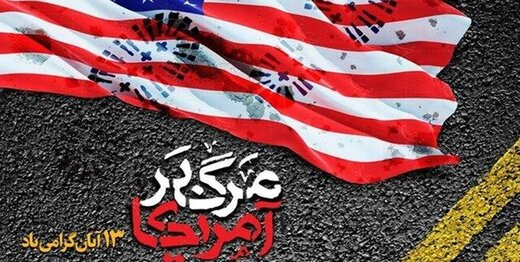 بیانیه ستاد اجرایی فرمان امام (ره) به مناسبت ۱۳ آبان: ملت ایران قوی تر از هر زمان در حال حرکت به سمت قله های سعادت است