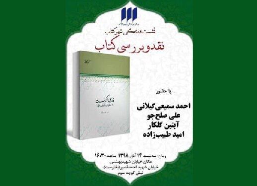 «فارسی شکسته» نقد و بررسی میشود