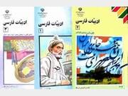 واکنش بهاالدین خرمشاهی به حذف نام مشاهیر از کتابهای درسی