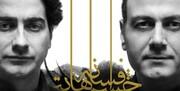 آلبوم مشترک همایون شجریان و علیرضا قربانی وارد مرحله جدید شد