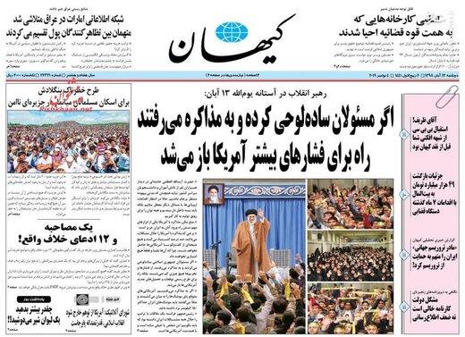 کیهان: اگر مسئولان ساده لوحی کرده و به مذاکره میرفتند راه برای فشارهای بیشتر آمریکا باز میشد