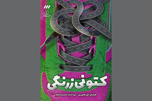 ملاقلیپور سریال «کتونی زرنگی» را کلید زد