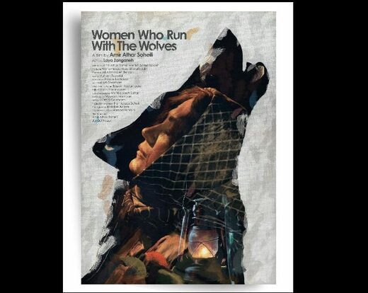 لعیا زنگنه با «زنانی که با گرگها دویدهاند» به هندوستان میرود