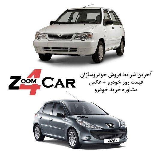 جدیدترین شرایط ایران خودرو سایپا و قیمت خودرو در z۴car.com