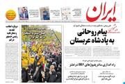 صفحه اول روزنامههای سهشنبه ۱۴ آبان98