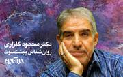 نظر محمدعلی ابطحی درباره چهرهای که مدیراننظام را با مشکلات خانوادگیشان آشنا کرد