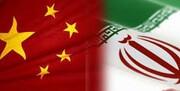 واکنش چین به تحریمهای تازه آمریکا علیه ایران