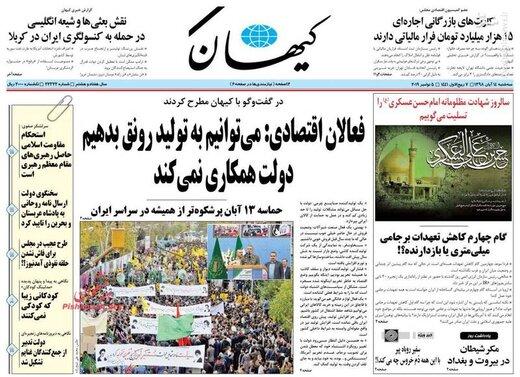کیهان: فعالان اقتصادی: میتوانیم به تولید رونق بدهیم دولت همکاری نمیکند