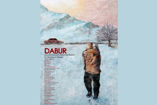 «دابُر» در سیوششمین جشنواره فیلم کوتاه تهران