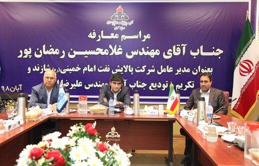 رمضان پور به عنوان مدیرعامل شرکت پالایش نفت امام خمینی(ره) شازند منصوب شد