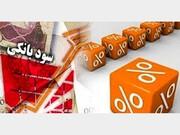 توضیح بانک مرکزی درباره تصمیمات اتخاذ شده برای نرخ سود بانکی
