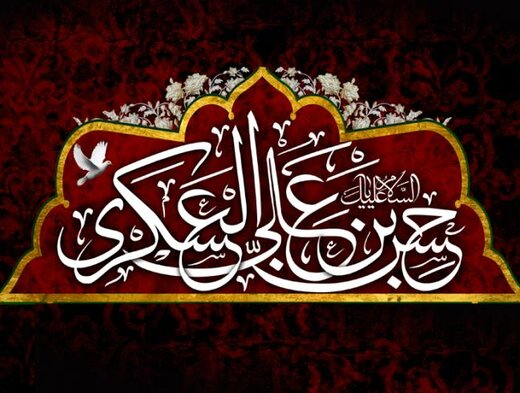 سفارشهای امام حسن عسکری در باره سبک زندگی شیعیان