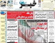 صفحه اول روزنامههای پنجشنبه ۱۶ آبان
