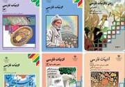 حذفیات کتابهای فارسی